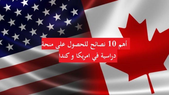 أهم 10 نصائح للحصول على منحة دراسية في امريكا و كندا.