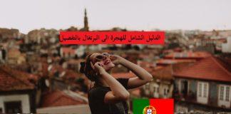 دليل الهجرة إلى البرتغال بالتفصيل (فيزا، الاقامة، الجنسية)