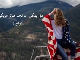 الزواج في امريكا, بنات مسلمات للزواج في امريكا, شروط الزواج في امريكا, موقع زواج امريكي للمسلمين, اجنبيات مسلمات يبحثن عن زوج للزواج, موقع الزواج الدولي, ارقام امريكيات, موقع زواج اجانب مسلمين, مواقع للزواج من اجنبيات, الزواج من امريكية,الزواج,امريكا,زواج امريكا,الولايات المتحدة,الزواج من أمريكية,فيزا زواج امريكا,زواج من امريكية,الهجرة,الزواج من امريكية مسلمة,كيفية الزواج من امريكية,زواج,الزواج في امريكا,الزواج في أمريكا,السفر,الزواج من امريكا