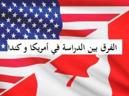 6 اسباب تجعلك تفضل الدراسة في كندا بدلا من الولايات المتحدة الأمريكية