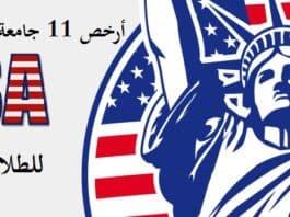أرخص 11 جامعة امريكية للدراسة في امريكا للطلاب العرب