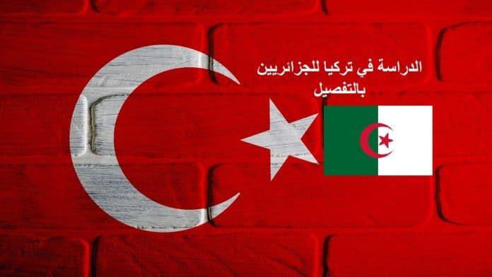 و الام سوف نتعرف اكثر عن الدراسة في تركيا للجزائريين و أفضل الجامعات في تركيا ، والمدن الشعبية للطلاب، ومقدار ما ستحتاجه للميزانية، وكيفية الحصول على فيزا دراسة في تركيا للجزائريين في مركز VFS GLOBAL.