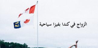 الزواج في كندا, الزواج في كندا بفيزا سياحية, شهادة الزواج في كندا, رخصة زواج في كندا, من يستطيع الزواج في كندا؟, هل يمكن الزواج في كندا بفيزا سياحية؟, الزواج من كندا مسلم, الزواج في كندا عن طريق تأشيرة سياحية, الزواج في كندا عن طريق تأشيرة سياحية,