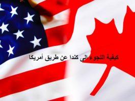 كل المعلومات التي تحتاج الى معرفتها بالتفصيل عن اللجوء الى كندا عن طريق امريكا 2019 خطوة بخطوة من الموقع الرسمي، و كيفية طلب اللجوء في كندا و شروطه.