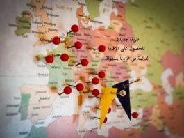تغرة جديدة يستعملها الكثير من العرب تمكنك من الحصول على الاقامة الدائمة في أوروبا و بطريقة قانونية طبعا. اليوم ستتعرف على احد طرق الهجرة الى اوروبا الجديدة