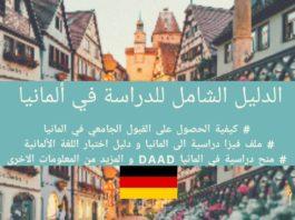 الدراسة في المانيا, الدراسة في المانيا مجانا, الدراسة في المانيا للجزائريين, تكاليف الدراسة في المانيا, الدراسة في المانيا مبتعث, الدراسة في كندا, دراسة الطب في المانيا, منح المانيا daad, منح لدراسة اللغة الالمانية في المانيا 2018, منح دراسية مجانية 2018, daad study in germany, منح دراسية مجانية في المانيا 2018 بكالوريوس, study in germany requirements, study in germany for free, study in germany in english,