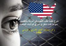 اللجوء الى امريكا 2019