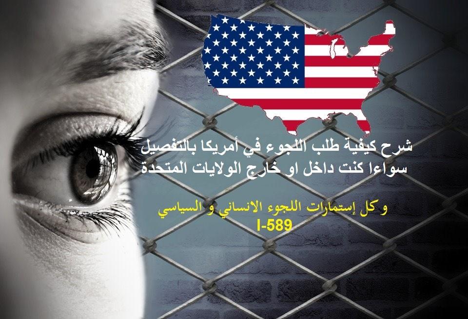 شرح كيفية طلب اللجوء في أمريكا بالتفصيل كليب اكسيس Clip Axis