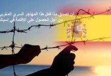 التهريب من المغرب الى اوروبا, شروط الهجرة الى اسبانيا 2019, الهجرة السرية من المغرب الى اسبانيا, السفر من المغرب الى اسبانيا بحرا, من طنجة الى اسبانيا, ثمن تذكرة الباخرة من طنجة الى الجزيرة الخضراء, ثمن تذكرة الباخرة من المغرب الى اسبانيا, ثمن تذكرة الباخرة من طنجة الى برشلونة, تهريب البشر من المغرب الى اسبانيا, ثمن تذكرة الباخرة من طنجة الى طريفة, تكلفة التهريب من المغرب الى اسبانيا,