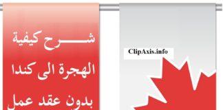 كندا,الهجرة الى كندا,الهجرة,الهجرة إلى كندا,الدراسة في كندا,الهجرة الي كندا,الهجرة الى كندا 2018,الهجرة لكندا,طرق الهجرة الى كندا,الهجره الي كندا,شروط الهجرة الى كندا,ظرق الهجرة الي كندا,الهجرة الى كندا من مصر,كيفية الهجرة الى كندا