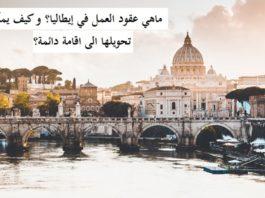ماهي عقود العمل في إيطاليا؟ و كيف يمكن تحويلها الى اقامة دائمة؟
