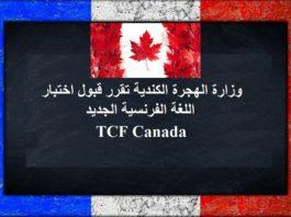اختبار الكفاءة في اللغة الفرنسية TCF, اختبار اللغة tcf canada, اختبار اللغة الفرنسية, اختبار اللغة الفرنسية TCF Canada, اختبار اللغة الفرنسية للهجرة الى كندا, اختبار اللغة للهجرة الى كندا,