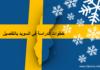 الدراسة في السويد - study in sweden