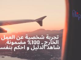 كيف تحصلت على فرصة عمل في الخارج بدون خبرة مهنية او اختبار لغة - AIESEC