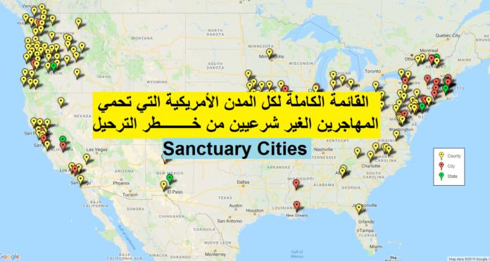 ماهي مدن الملاذ الآمن الأمريكية Sanctuary city ؟ القائمة الكاملة