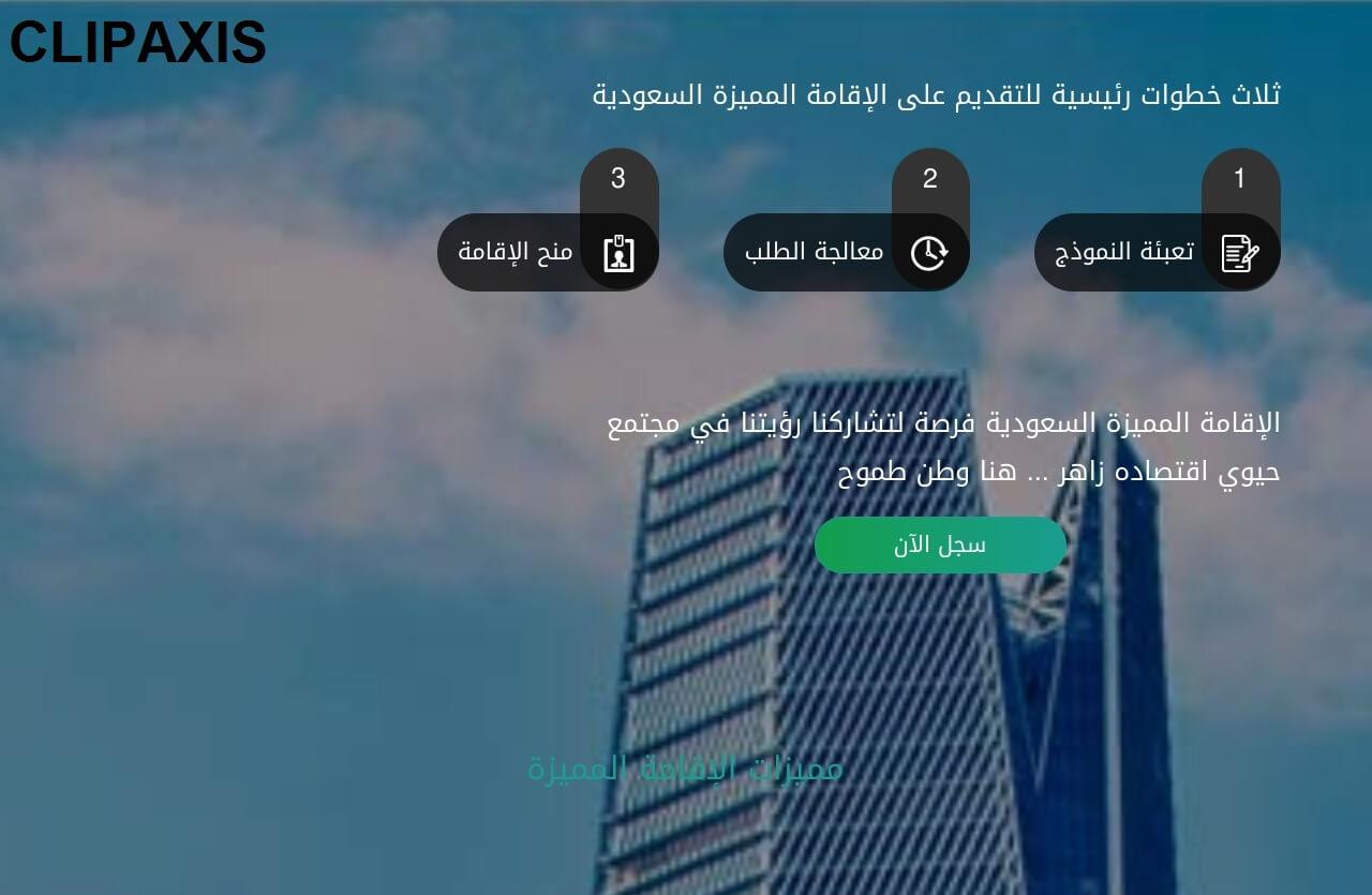 الجرين كارد السعودي من اجل الهجرة الى السعودية