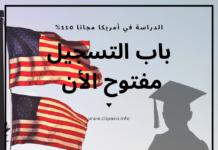 فتح باب التسجيل للدراسة في أمريكا مجانا