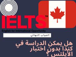 هل يمكن الدراسة في كندا بدون اختبار الأيلتس ؟