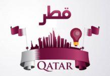 الاستثمار في قطر, الإستثمار في قطر, الاستثمار في قطر للاجانب, الاستثمار في قطر بعد الحصار, الاستثمار في قطر للعمانيين, فرص الاستثمار في قطر, صناديق الاستثمار في قطر, قانون الاستثمار في قطر, شركات الاستثمار في قطر, مميزات الاستثمار في قطر,