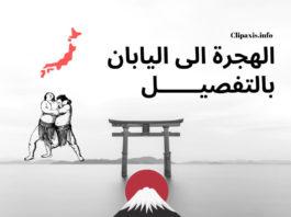 كيفية الهجرة الى اليابان,