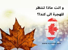الهجرة الى كندا عن طريق Express Entry