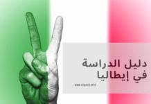 الدراسة في ايطاليا باللغة الانجليزية, الدراسة في ايطاليا للمغاربة, الدراسة في ايطاليا للجزائريين, الدراسة في ايطاليا مجانا, الدراسة في ايطاليا 2019, الدراسة في ايطاليا 2020, الدراسة في إيطاليا, الدراسة في ايطاليا,