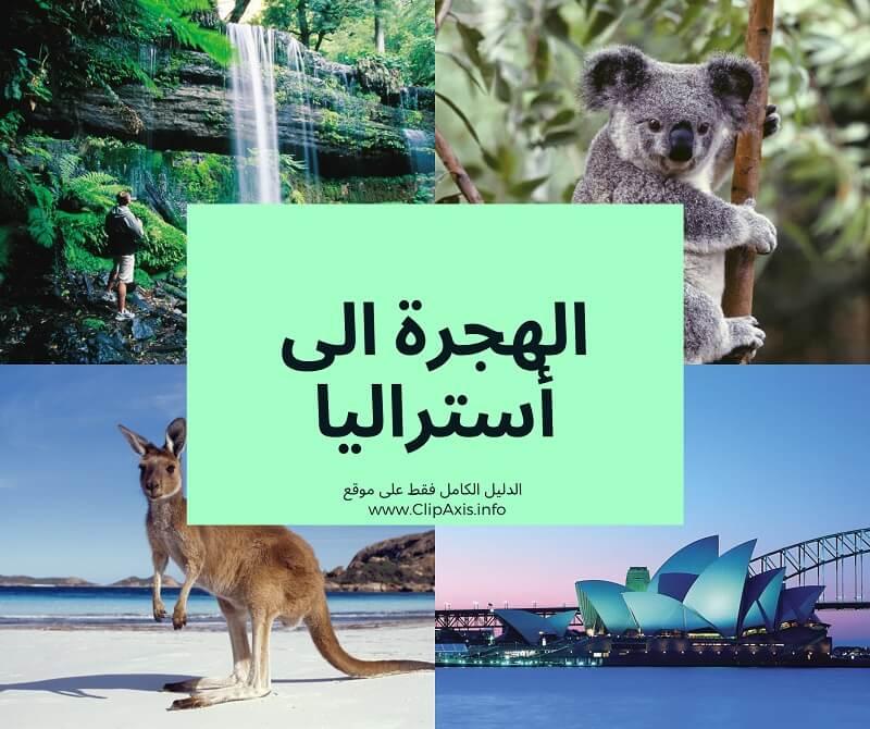 الحياة في استراليا, الحياة في استراليا للمهاجرين, الحياة في استراليا للعرب, الحياة في استراليا مبتعث, حياة في استراليا, صعوبة الحياة في استراليا,