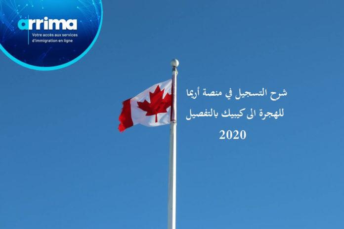 الهجرة الى كيبيك Arrima