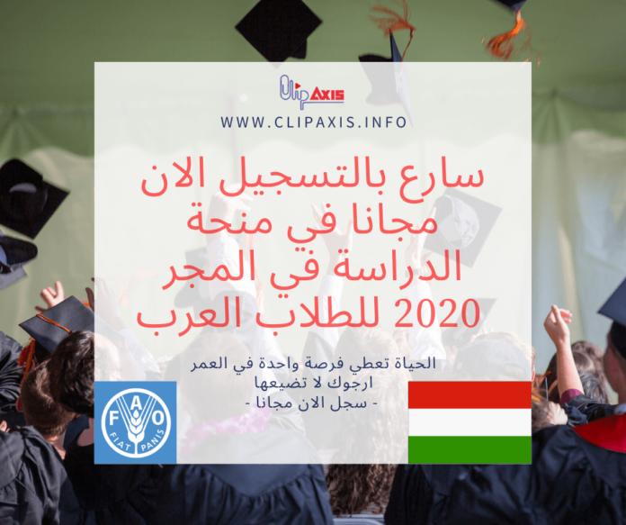 منحة الدراسة في المجر مجانا