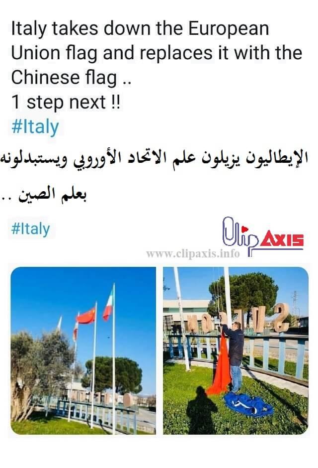 الإيطاليون يزيلون علم الاتحاد الأوروبي ويستبدلونه بعلم الصين