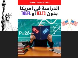 الدراسة في امريكا بدون IELTS او TOEFL