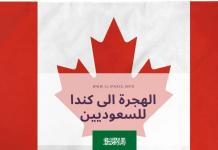 الهجرة الى كندا للسعوديين, شروط الهجرة الى كندا للسعوديين, الهجرة الى كندا للسعوديين 2021, الهجرة الى كندا من السعودية,
