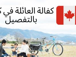 كفالة العائلة في كندا بالتفصيل