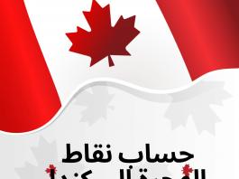 موقع حساب نقاط الهجرة الى كندا 2021, حساب نقاط الهجرة الى كندا 2021, برنامج حساب نقاط الهجرة الى كندا 2021, حساب نقاط Express Entry, حساب نقاط الهجرة الى كيبك, كم درجة الايلتس المطلوبة للهجرة الى كندا, موقع الهجرة إلى كندا, الهجرة الى كندا 2021,