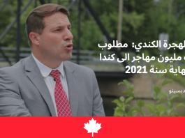 الهجرة الى كندا,الهجرة الى كندا من المغرب,شروط الهجرة الى كندا,الهجرة الى كندا 2021,طرق الهجرة الى كندا,الهجرة الى كندا للعمل,الهجرة إلى كندا,الهجرة الى كندا عن طريق العمل,الهجرة الى كندا عن طريق محامي,الهجرة الى كندا عن طريق الدراسة,الهجرة الى كندا عن طريق فيزا سياحية,كيف اهاجر الى كندا,كيفية الهجرة الى كندا,الهجرة الى كندا بعد كورونا,كندا,كيف يمكنني الهجرة الى كند,الهجرة,الهجرة الى كندا 2021,الهجرة الى كندا من تركيا,كيفية الهجرة الي كندا 2021,الهجره الرسميه الى كندا,الهجرة الي كندا من مصر