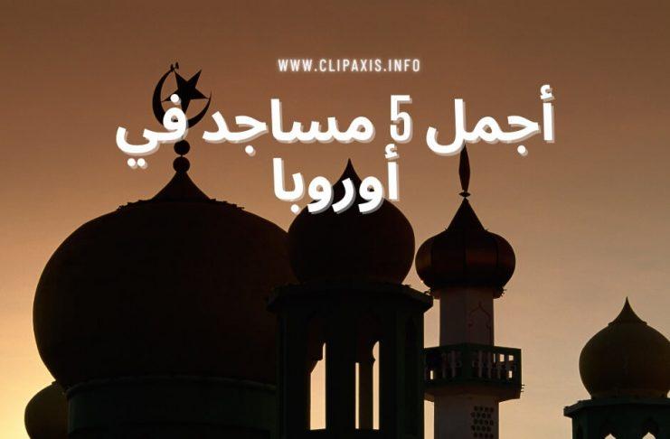 أجمل خمس مساجد في أوروبا