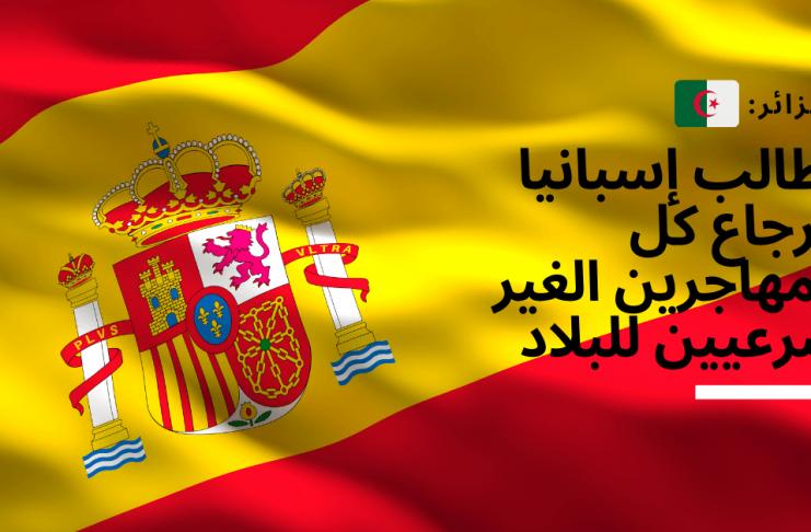 إسبانيا,المهاجرين الغير الشرعيين,المهاجرين الغير الشرعيين في اسبانيا,اسبانيا,أخبار إسبانيا المهاجرين,لمهاجرين الغير الشرعيين,المهاجرين الغير شرعيين في إسبانيا,مهاجرين الغير شرعيين في إسبانيا,إسبانيا المهاجرين الغير الشرعيين,إسبانيا المهاجرين,أخبار إسبانيا اليوم عن المهاجرين,المهاجرين,خبر سار لجميع المهاجرين الغير شرعين في اسبانية,أخبار المهاجرين في إسبانيا اليوم,المهاجرين الغير شرعيين,2020 قانون المهاجرين في إسبانيا,الغير شرعيين,الشباب المهاجرين الغير شرعيين,اخبار اسبانيا المهاجرين