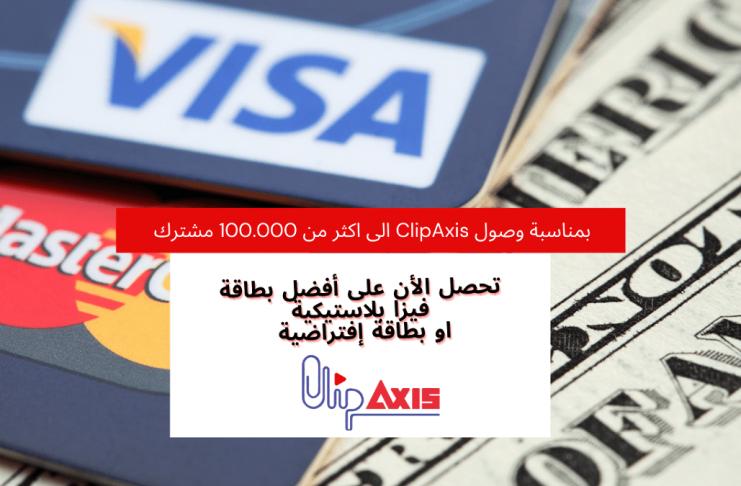 افضل بطاقة فيزا في الجزائر, افضل بطاقة فيزا, افضل بطاقة فيزا افتراضية, افضل بطاقة فيزا في العالم, افضل بطاقة فيزا مسبقة الدفع, افضل بطاقة فيزا في مصر, افضل بطاقة فيزا في الإمارات, افضل بطاقة بالفيزا لشراء العملات الرقمية, شراء عملات رقمية بالفيزا, شراء البيتكوين, شراء بيتكوين بدون توثيق, افضل بطاقة فيزا في المغرب, افضل بطاقة فيزا في السعودية,